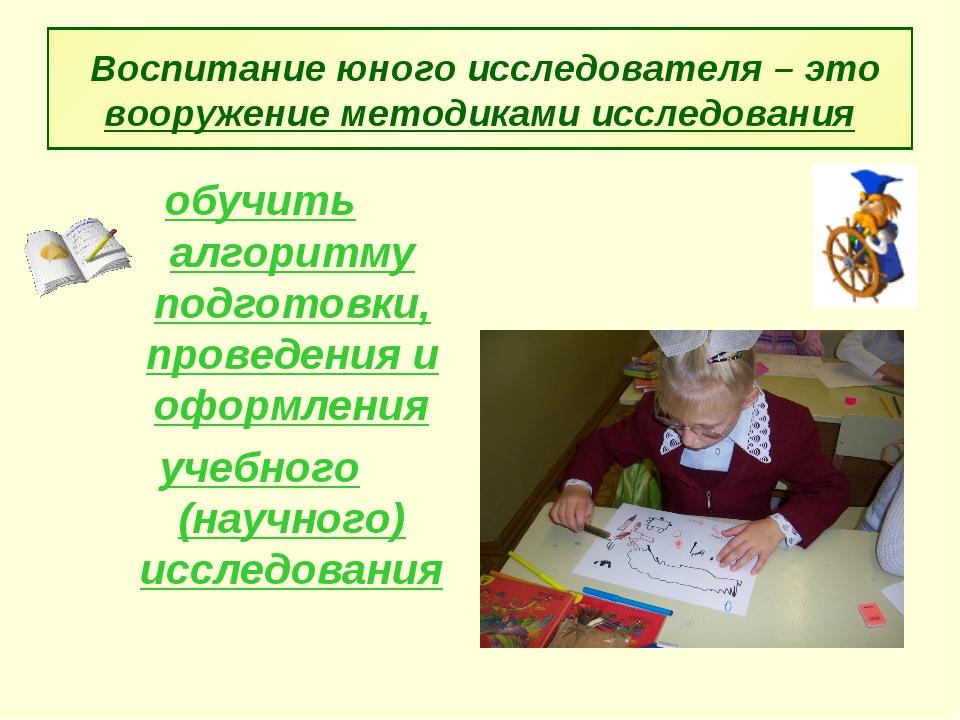 Воспитание юного исследователя – это вооружение методиками исследования обуч...