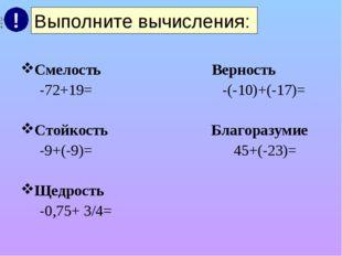Смелость Верность -72+19= -(-10)+(-17)= Стойкость Благоразумие -9+(-9)= 45+(-