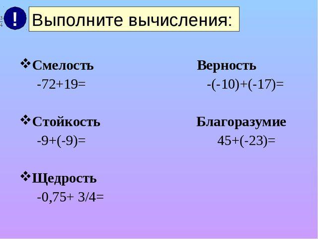 Смелость Верность -72+19= -(-10)+(-17)= Стойкость Благоразумие -9+(-9)= 45+(-...