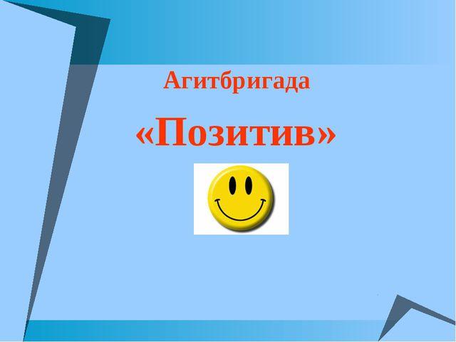 Агитбригада «Позитив»