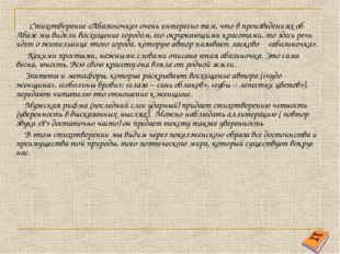 Стихотворение «Абазиночка» очень интересно тем, что в произведениях об Абазе
