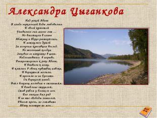Александра Цыганкова Над рекой Абаза В гладь зеркальной воды любовалась И сво