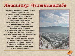 Анжелика Челтыгмашева Мой город, как песня, поется с листа: События, краски и