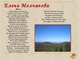 Елена Молчанова Абазе Среди тайги, зеленых гор, С рекой широкой по соседству,
