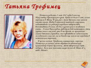 Татьяна Трофимец Поэтесса родилась 2 мая 1947 года в поселке Николаевка Примо