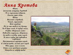Анна Кротова Абаза, Зеленеют макушки деревьев, И из скромных избушек Дымок чу