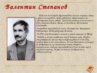 Валентин Степанов Родился он в городе Кронштадте, в семье моряка. Отец служил