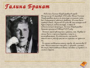 Галина Бранат Родилась Галина Порфирьевна в городе Минусинске 31 октября 1924