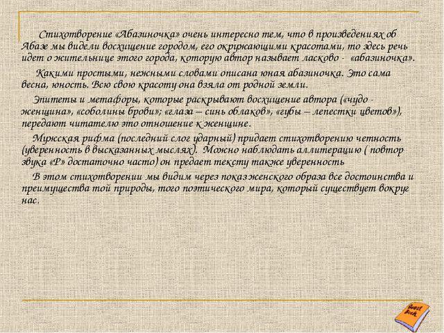 Стихотворение «Абазиночка» очень интересно тем, что в произведениях об Абазе...