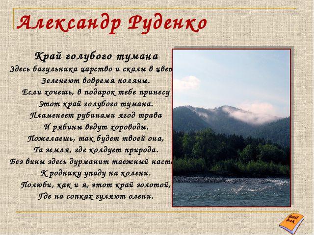 Александр Руденко Край голубого тумана Здесь багульника царство и скалы в цве...