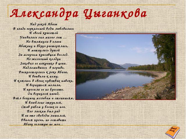 Александра Цыганкова Над рекой Абаза В гладь зеркальной воды любовалась И сво...