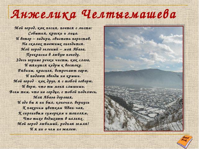 Анжелика Челтыгмашева Мой город, как песня, поется с листа: События, краски и...
