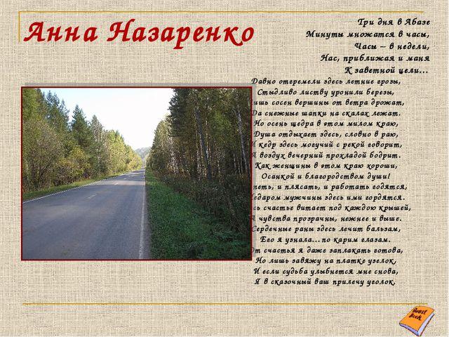 Анна Назаренко Три дня в Абазе Минуты множатся в часы, Часы – в недели, Нас,...