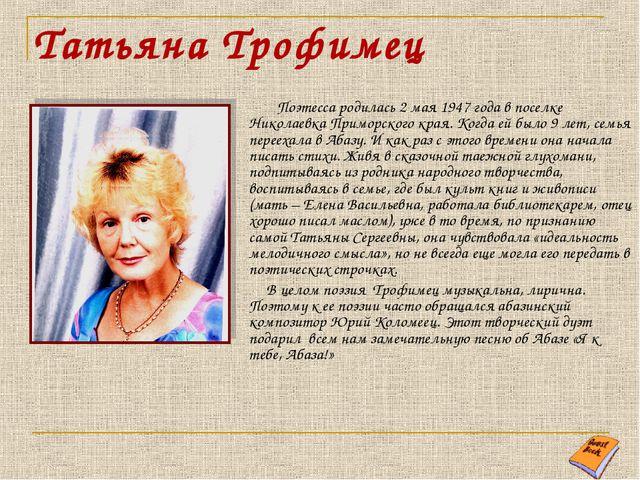 Татьяна Трофимец Поэтесса родилась 2 мая 1947 года в поселке Николаевка Примо...