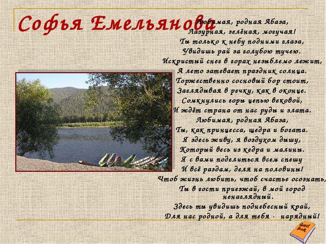 Софья Емельянова Любимая, родная Абаза, Лазурная, зелёная, могучая! Ты только...