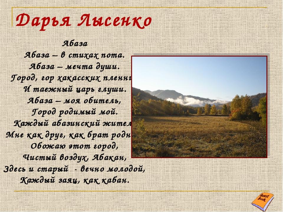 Дарья Лысенко Абаза Абаза – в стихах пота. Абаза – мечта души. Город, гор хак...