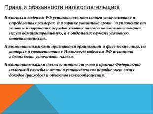 Права и обязанности налогоплательщика Налоговым кодексом РФ установлено, что
