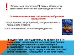 Изложенные в Конституции РФ права и обязанности в равной степени относятся к