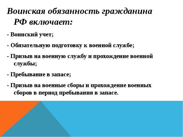 Воинская обязанность гражданина РФ включает: - Воинский учет; - Обязательную...