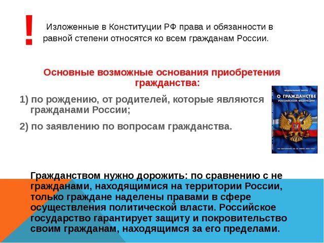 Изложенные в Конституции РФ права и обязанности в равной степени относятся к...