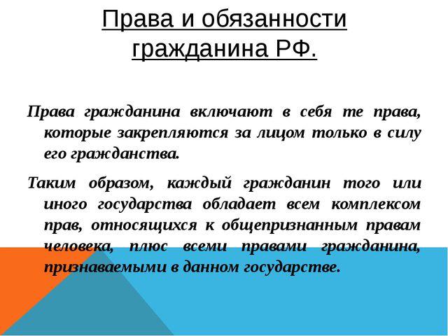 Права и обязанности гражданина РФ. Права гражданина включают в себя те права,...