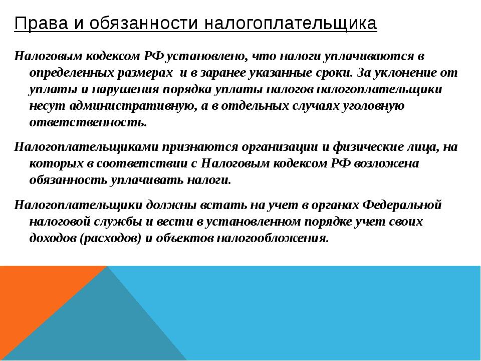 Права и обязанности налогоплательщика Налоговым кодексом РФ установлено, что...