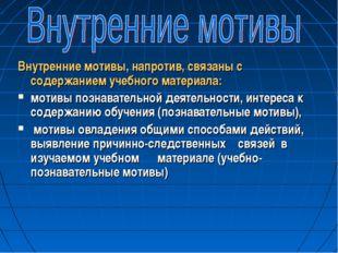 Внутренние мотивы, напротив, связаны с содержанием учебного материала: мотивы