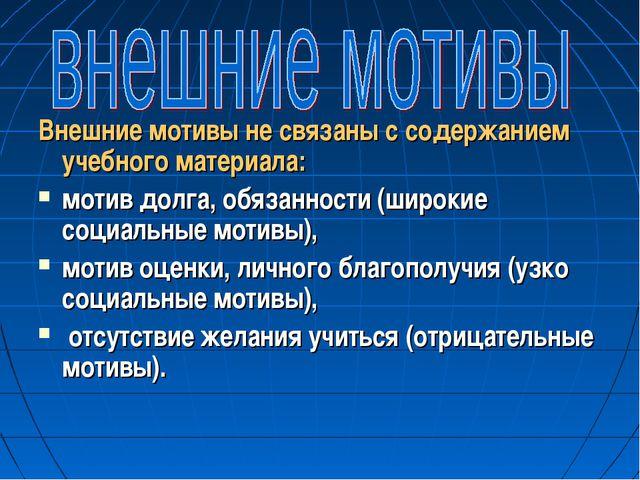 Внешние мотивы не связаны с содержанием учебного материала: мотив долга, обя...