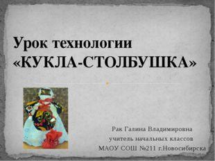 Рак Галина Владимировна учитель начальных классов МАОУ СОШ №211 г.Новосибирск