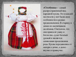 «Столбушка» - самый распространённый вид народной куклы. Но в каждой местност