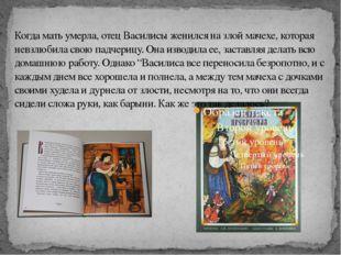 Когда мать умерла, отец Василисы женился на злой мачехе, которая невзлюбила с