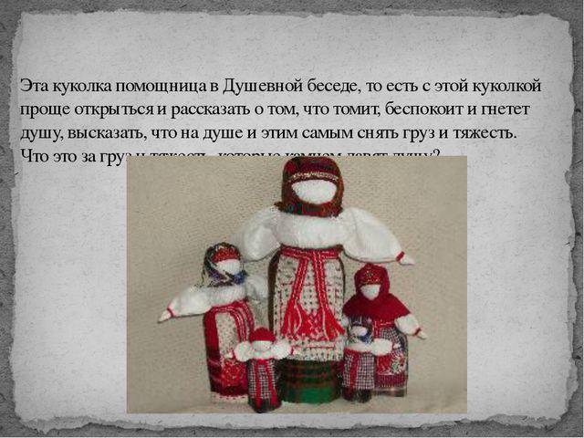 Эта куколка помощница в Душевной беседе, то есть с этой куколкой проще открыт...