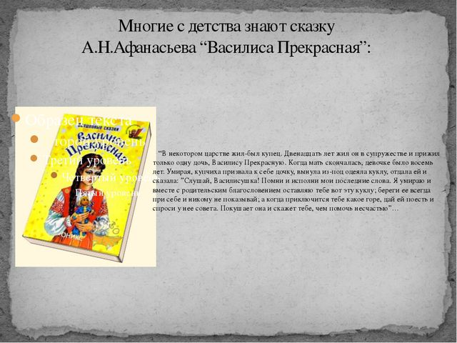"""Многие с детства знают сказку А.Н.Афанасьева """"Василиса Прекрасная"""": """"В некото..."""