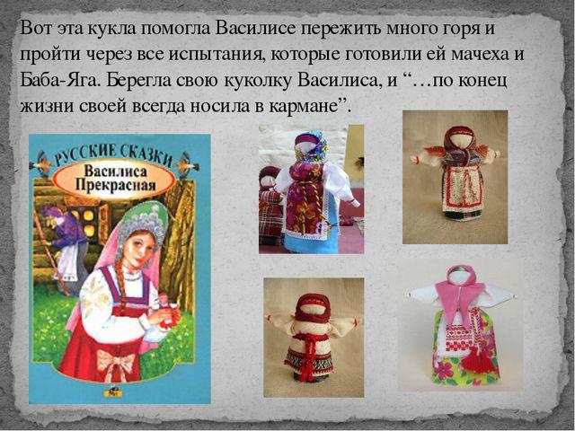 Вот эта кукла помогла Василисе пережить много горя и пройти через все испытан...