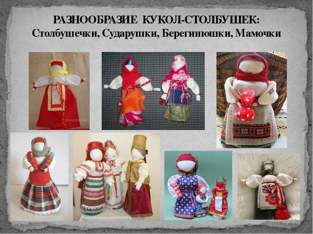 Как сделать русскую народную игрушку своими руками 45