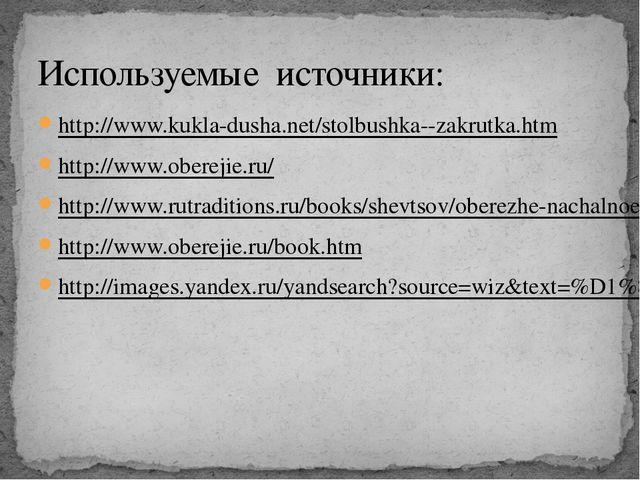 http://www.kukla-dusha.net/stolbushka--zakrutka.htm http://www.oberejie.ru/ h...