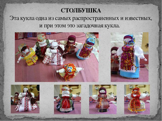 СТОЛБУШКА Эта кукла одна из самых распространенных и известных, и при этом эт...