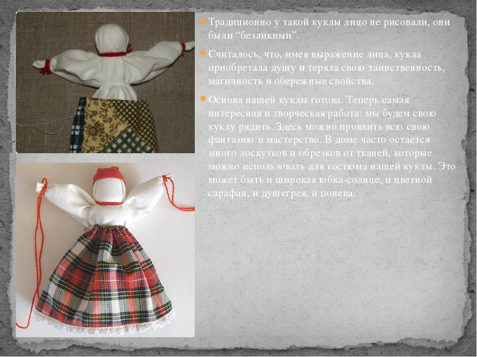 """Традиционно у такой куклы лицо не рисовали, они были """"безликими"""". Считалось,..."""