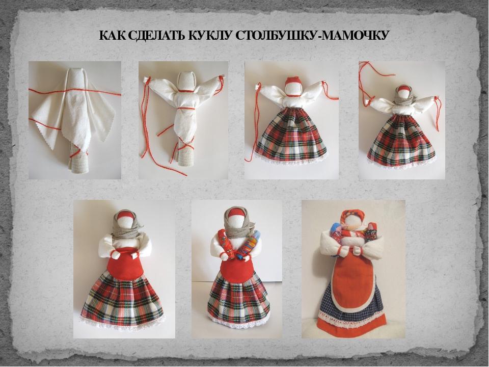 Куклы из ткани своими руками обереги