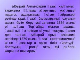 Ыбырай Алтынсарин қазақ халқының тарихына ғұлама ағартушы, жаңашыл педагог,