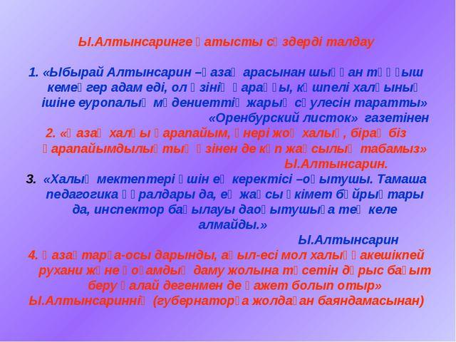 Ы.Алтынсаринге қатысты сөздерді талдау 1. «Ыбырай Алтынсарин –қазақ арасынан...