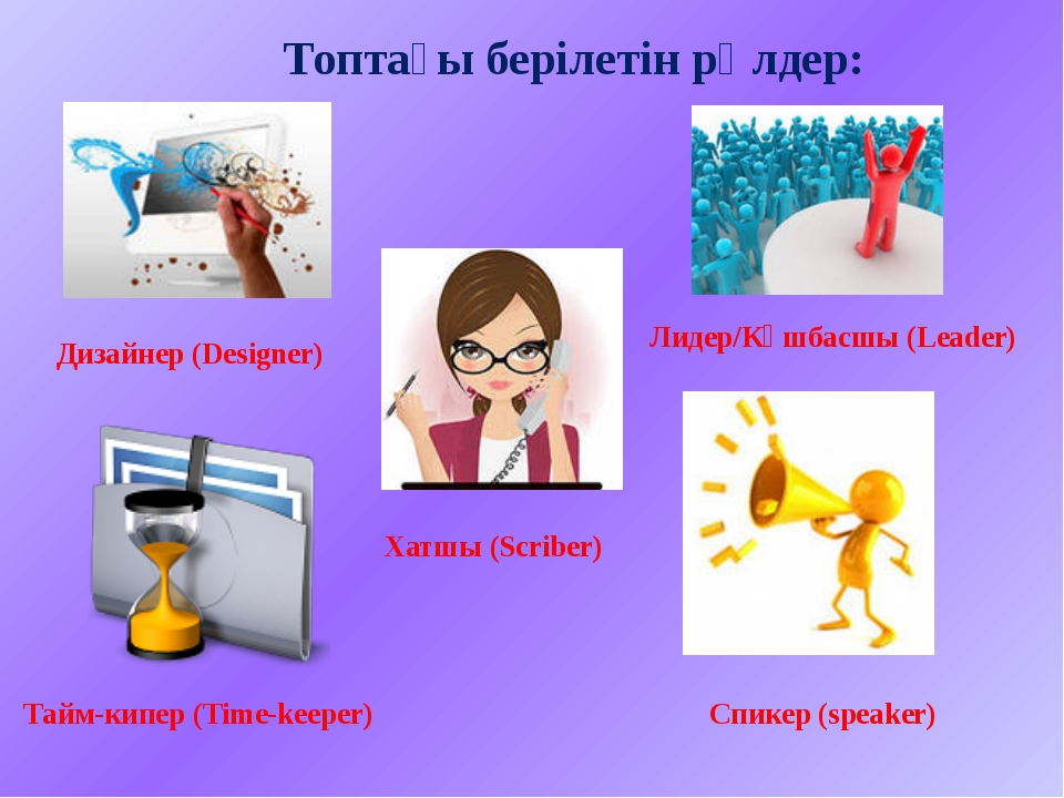 Топтағы берілетін рөлдер: Лидер/Көшбасшы (Leader) Дизайнер (Designer) Спикер...