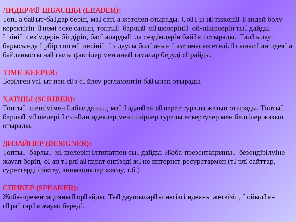 ЛИДЕР/КӨШБАСШЫ (LEADER): Топқа бағыт-бағдар беріп, мақсатқа жетелеп отырады....