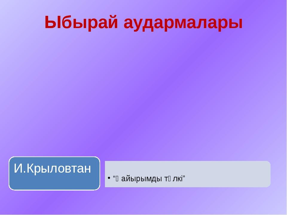 """Ыбырай аудармалары И.Крыловтан """"Қайырымды түлкі"""""""