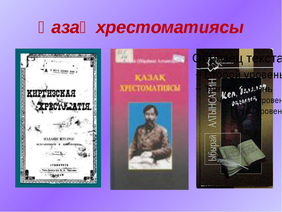 Қазақ хрестоматиясы