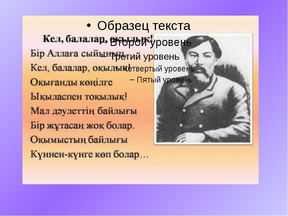 Стих алтынсарина на русском