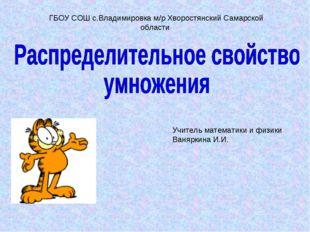 Учитель математики и физики Ваняркина И.И. ГБОУ СОШ с.Владимировка м/р Хворос