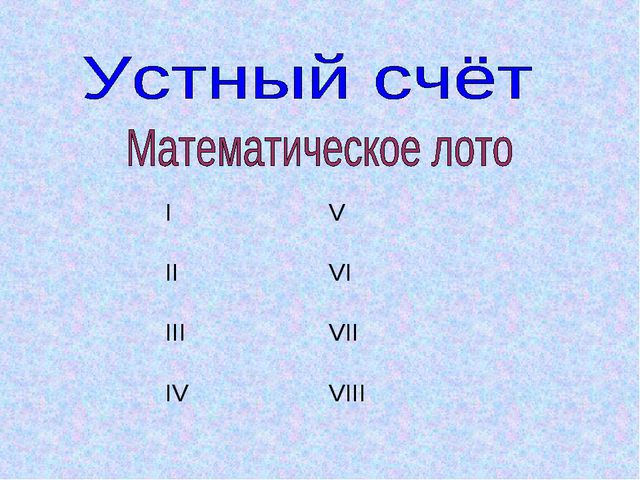 IV IIVI IIIVII IVVIII