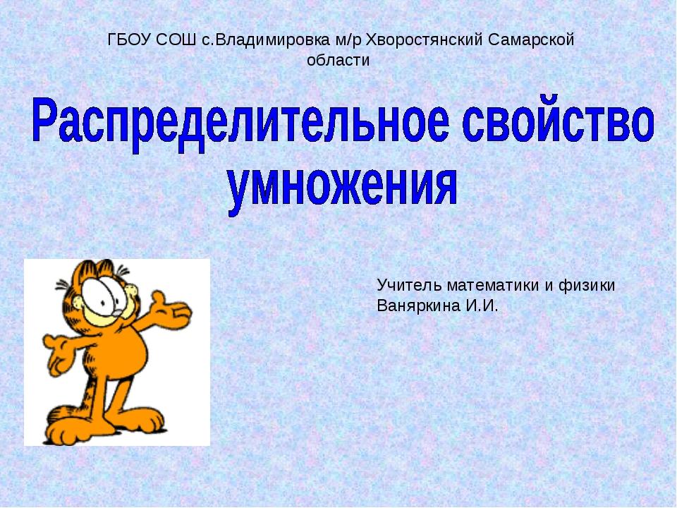 Учитель математики и физики Ваняркина И.И. ГБОУ СОШ с.Владимировка м/р Хворос...