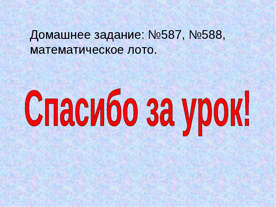 Домашнее задание: №587, №588, математическое лото.